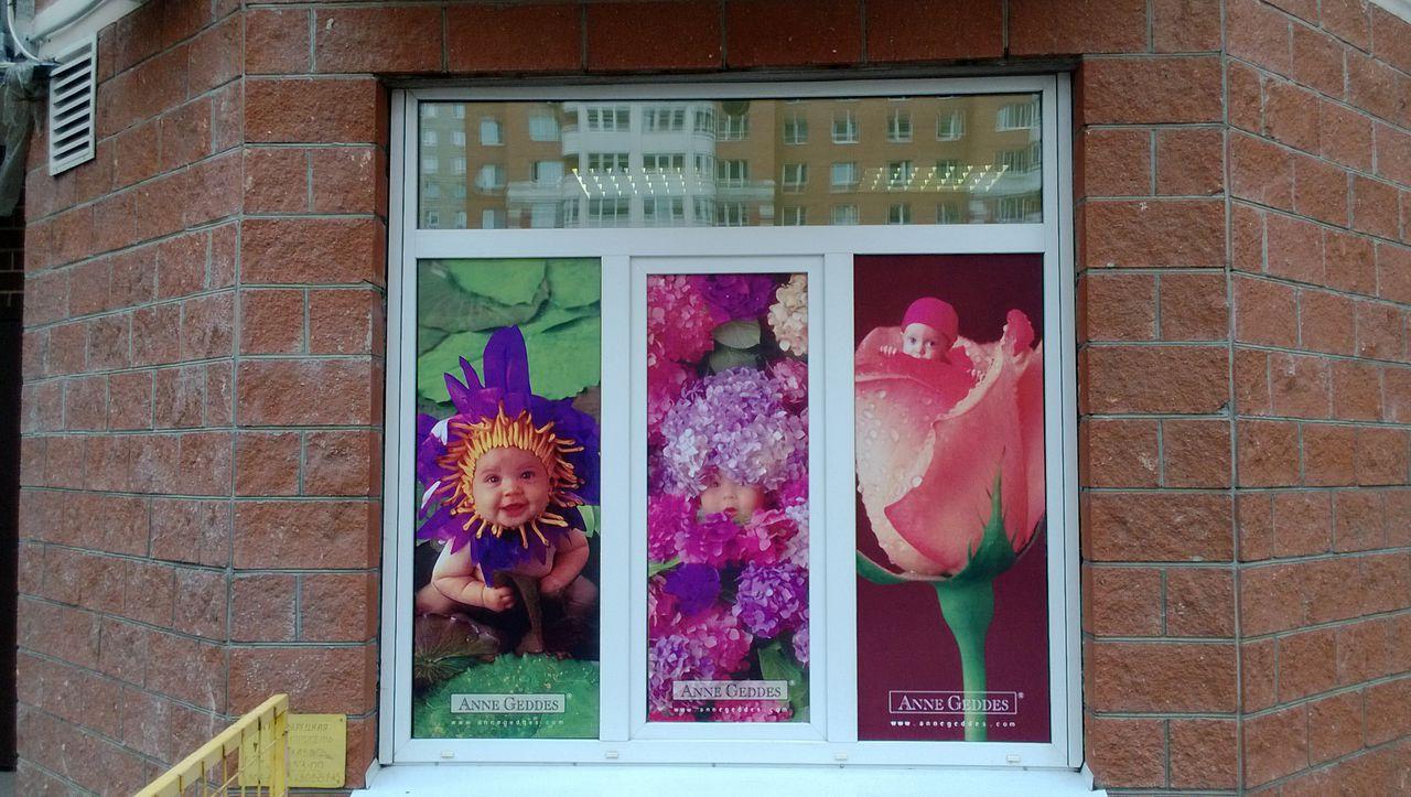 плакат на окно для магазина конце концов
